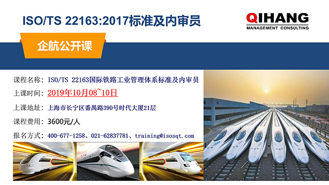 ISO/TS 22163:2017 國際鐵路工業管理體系標準及內審員