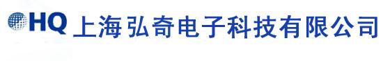 上海弘奇电子科技有限公司