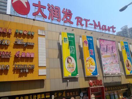 标识标牌--商场户外广告