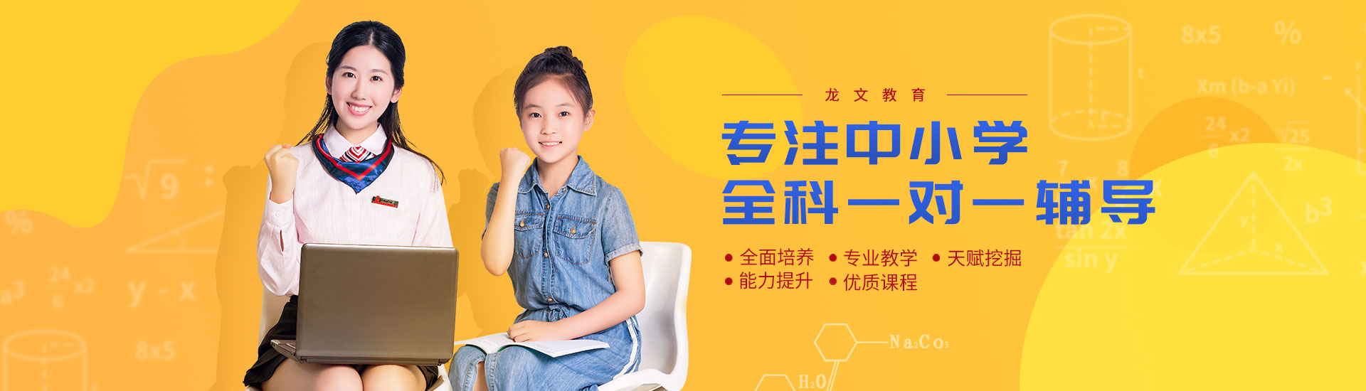 深圳龙文中小学一对一辅导