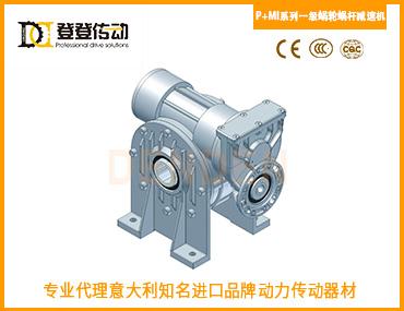 P-MI系列一级蜗轮蜗杆减速机