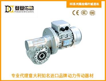 MI系列蜗轮蜗杆减速机