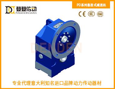 PD系列悬挂式减速机