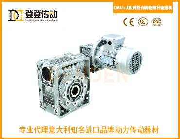 CMU-U系列组合蜗轮蜗杆减速机
