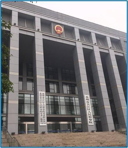 吴江检察院
