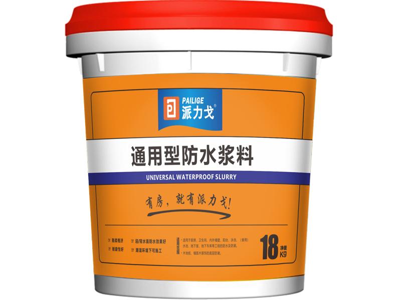 派力戈通用型防水塗料
