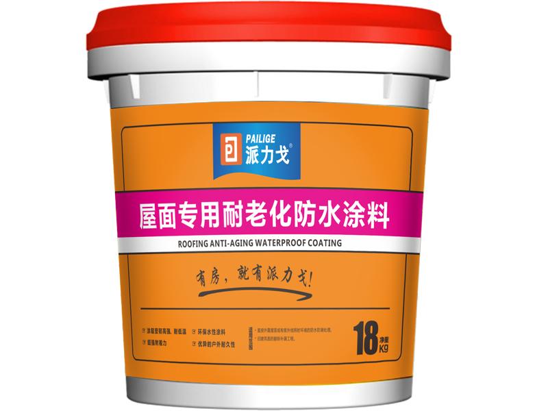 派力戈屋麵專用耐老化防水塗料
