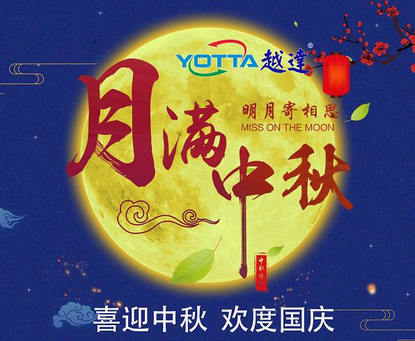 越达彩印祝大家中秋节阖家圆满生意兴融!!