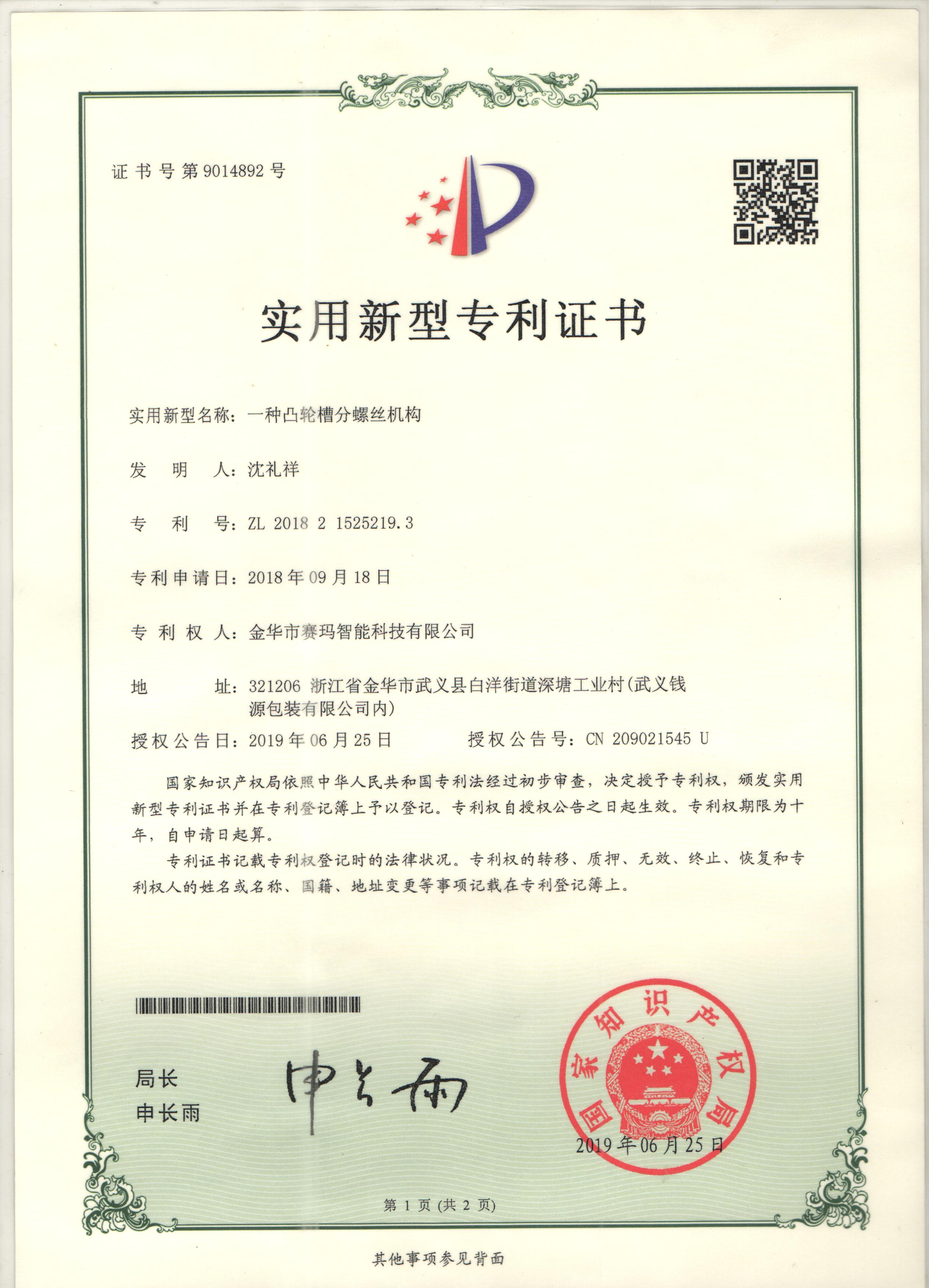 伺服压力机外观设计专利证书