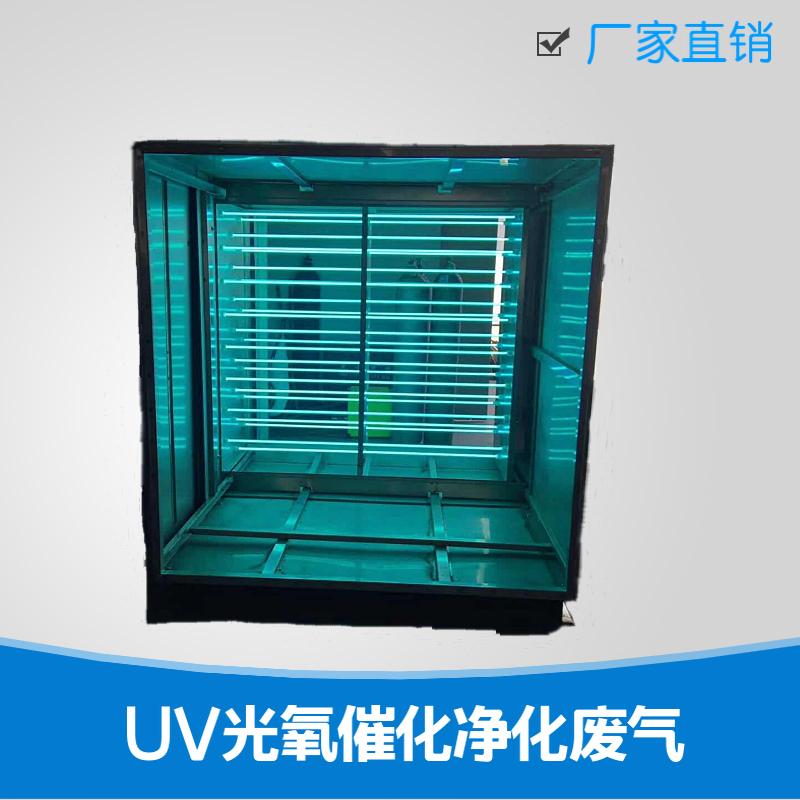 光催化UV光氧除臭净化设备