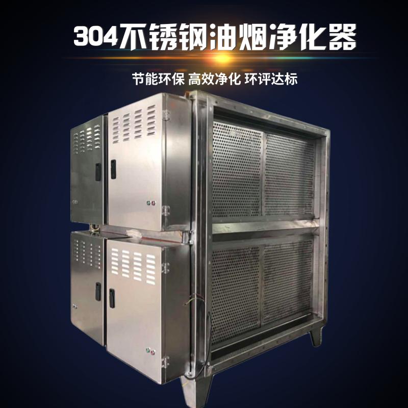 上海工业油烟净化器_印染机废气净化设备_上海宏净环保科技有限公司