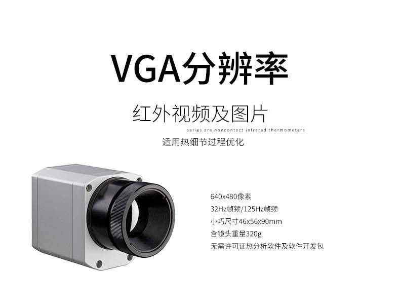 欧普士VGA红外热像仪