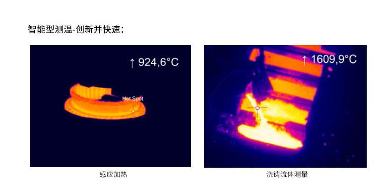 欧普士短波红外热像仪热成像现场图