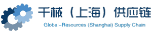 千械(上海)供应链有限公司