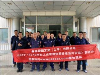 IATF 16949汽车工业管理体系标准及内审员