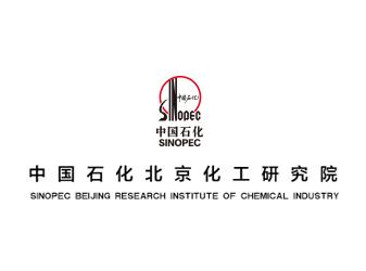 中国石化北京化学工业研究院