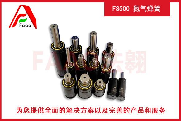 氮气弹簧FS500