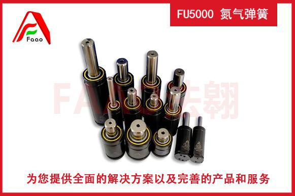 氮气弹簧FU5000
