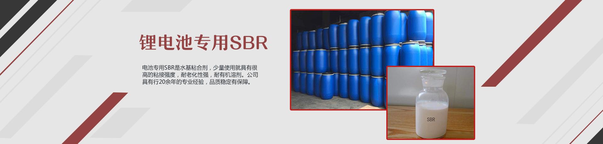 锂电池专用SBR