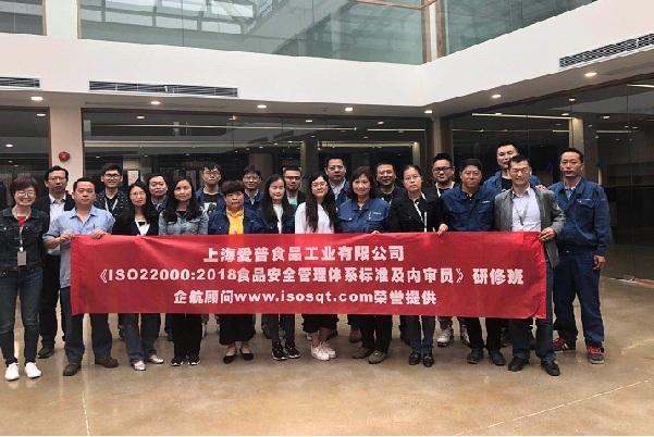 ISO22000:2018食品安全管理體系標準及內審員