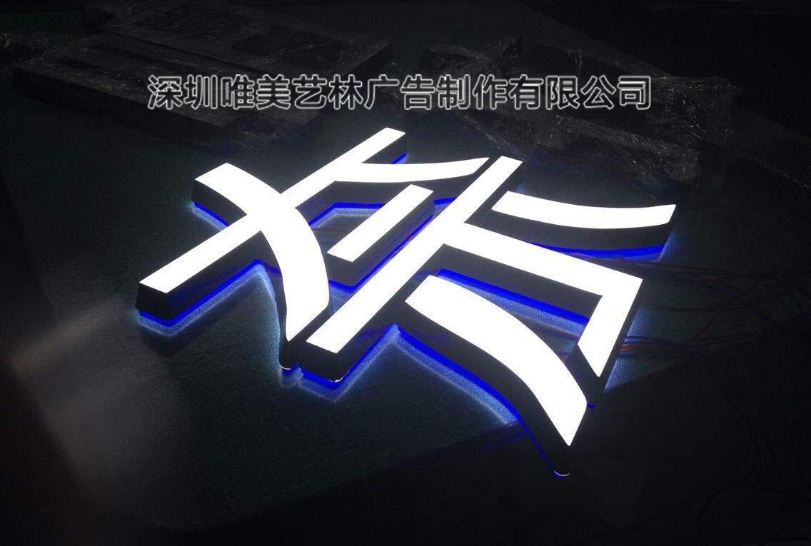 好的深圳广告发光字大大提高企业知名度