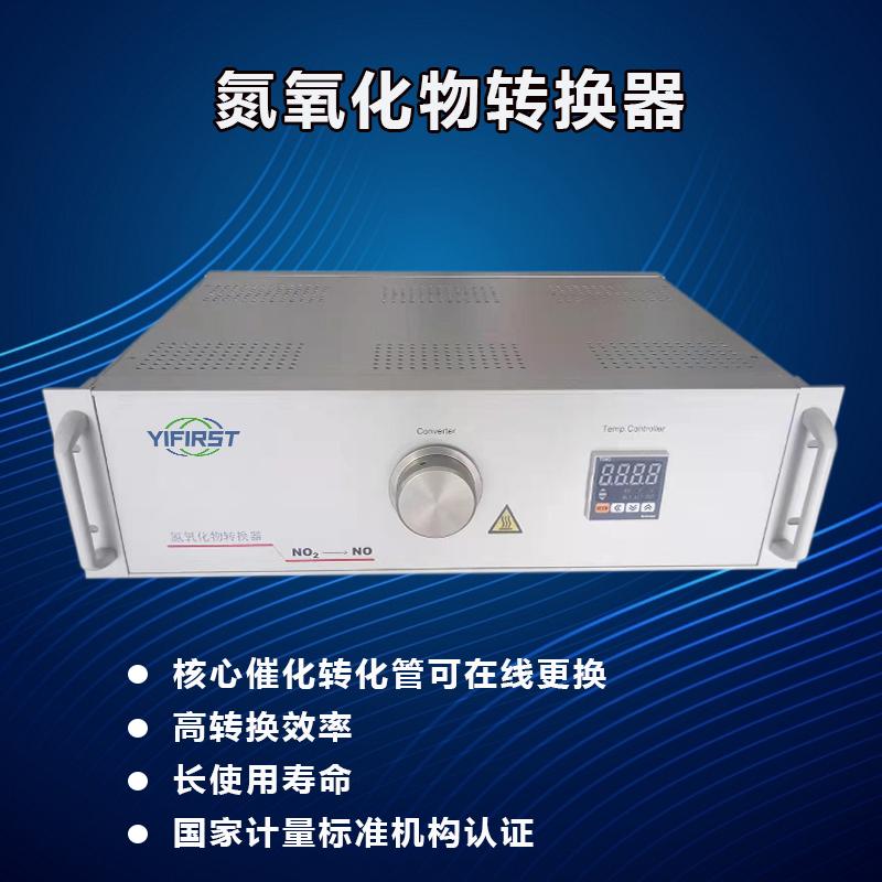 二氧化氮轉換器