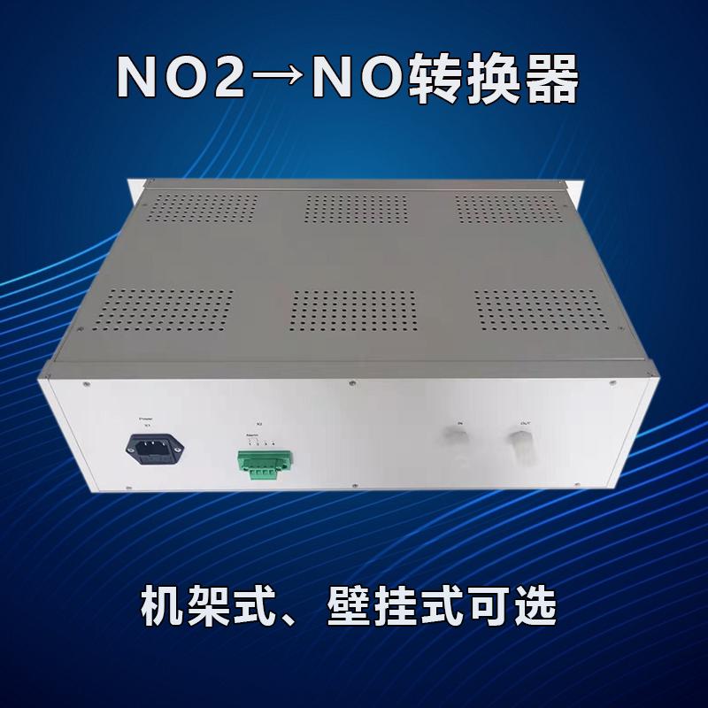 氮氧化物轉換器YX-NOX100