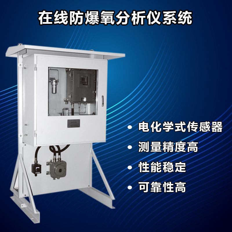 在线防爆氧分析系统