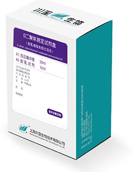 D二聚体测定试剂盒(D-Dimer)