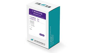 D-2聚体试剂盒应用参数