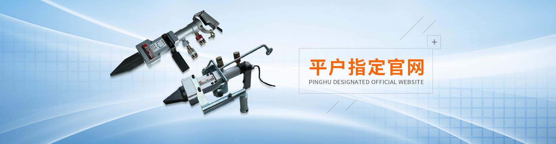 平户机械(上海)有限公司
