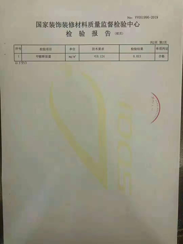 康居宝贝生态板检测报告