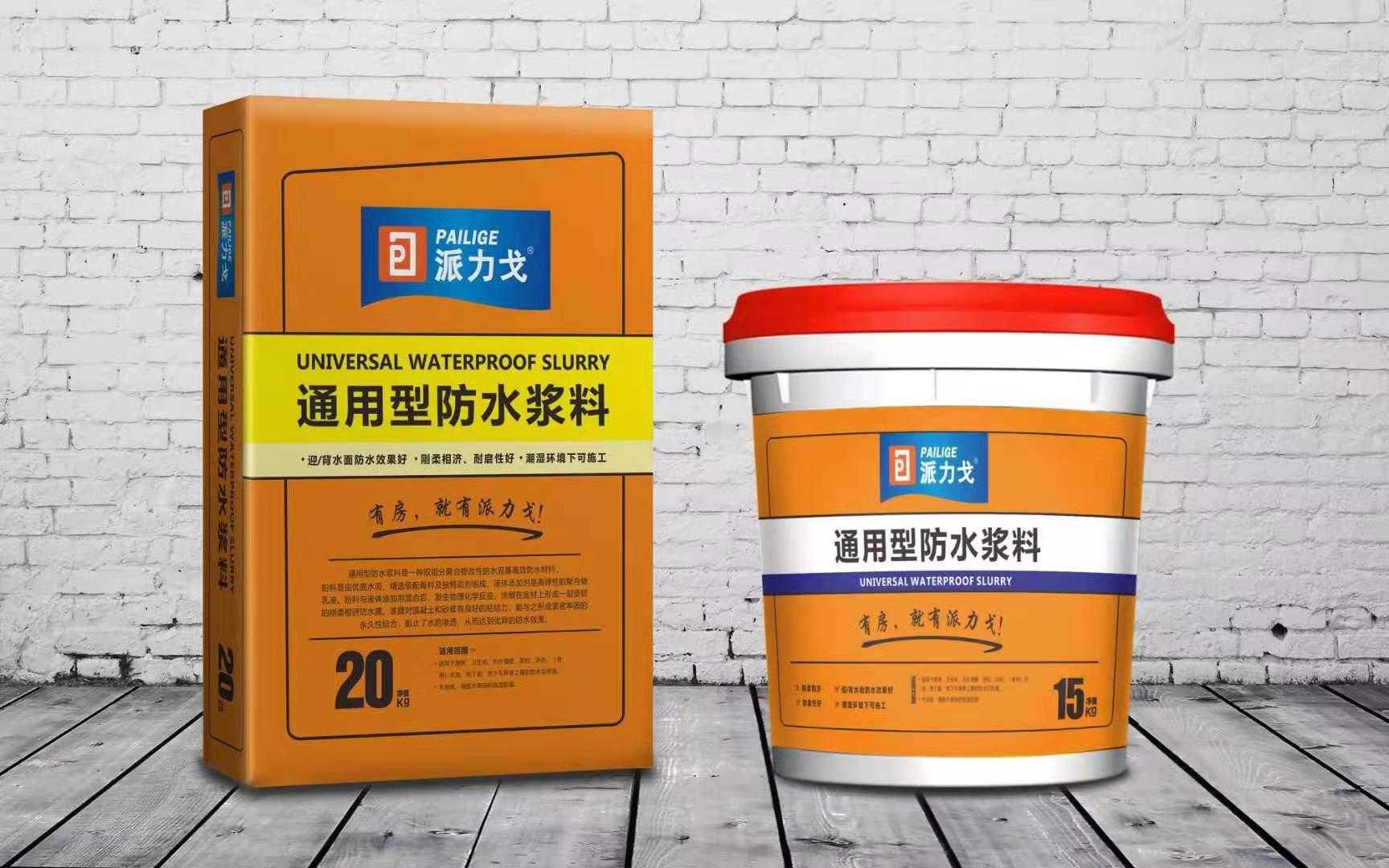 亞遊集團app下載通用型防水漿料