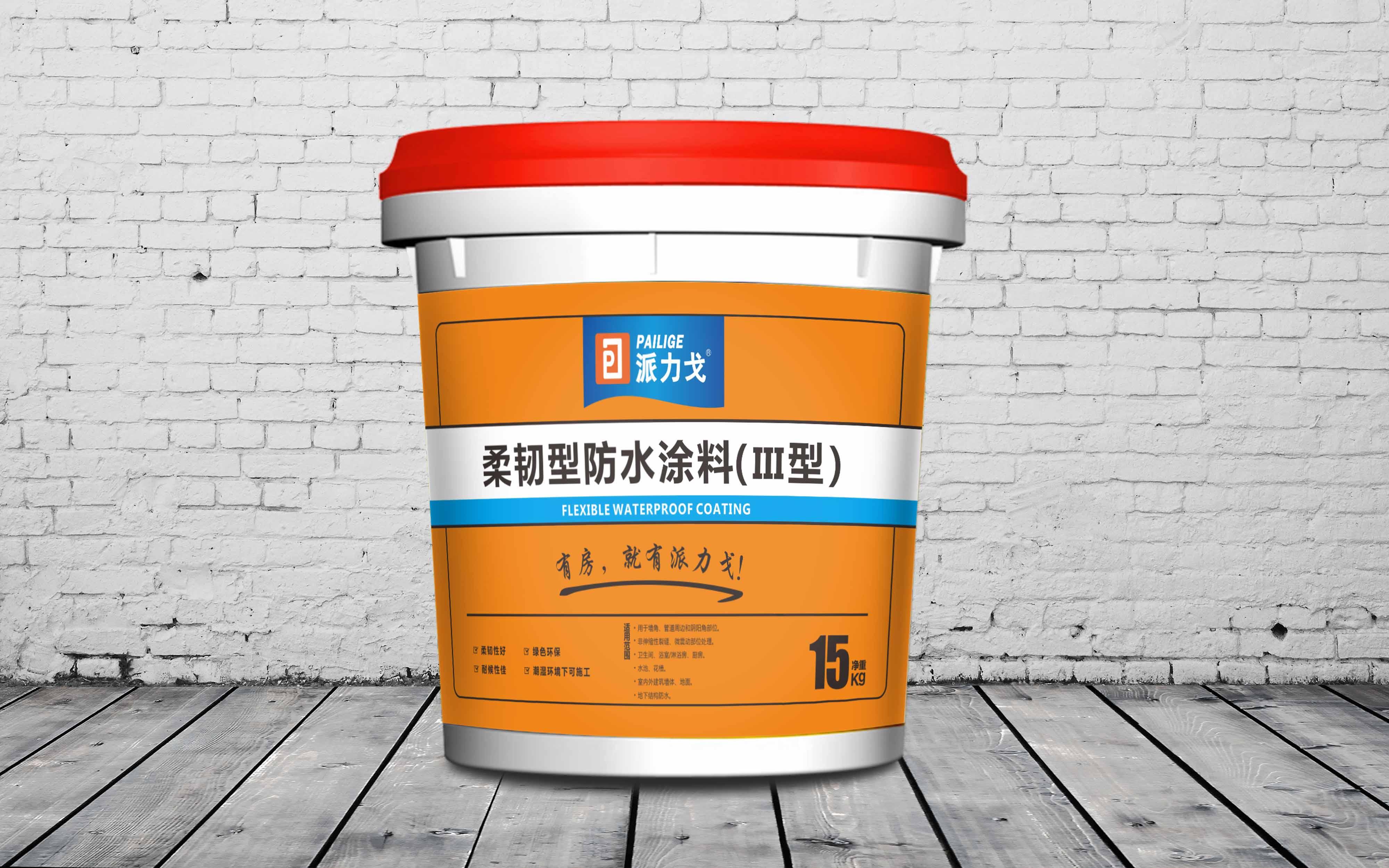 亞遊集團app下載柔韌型防水漿料