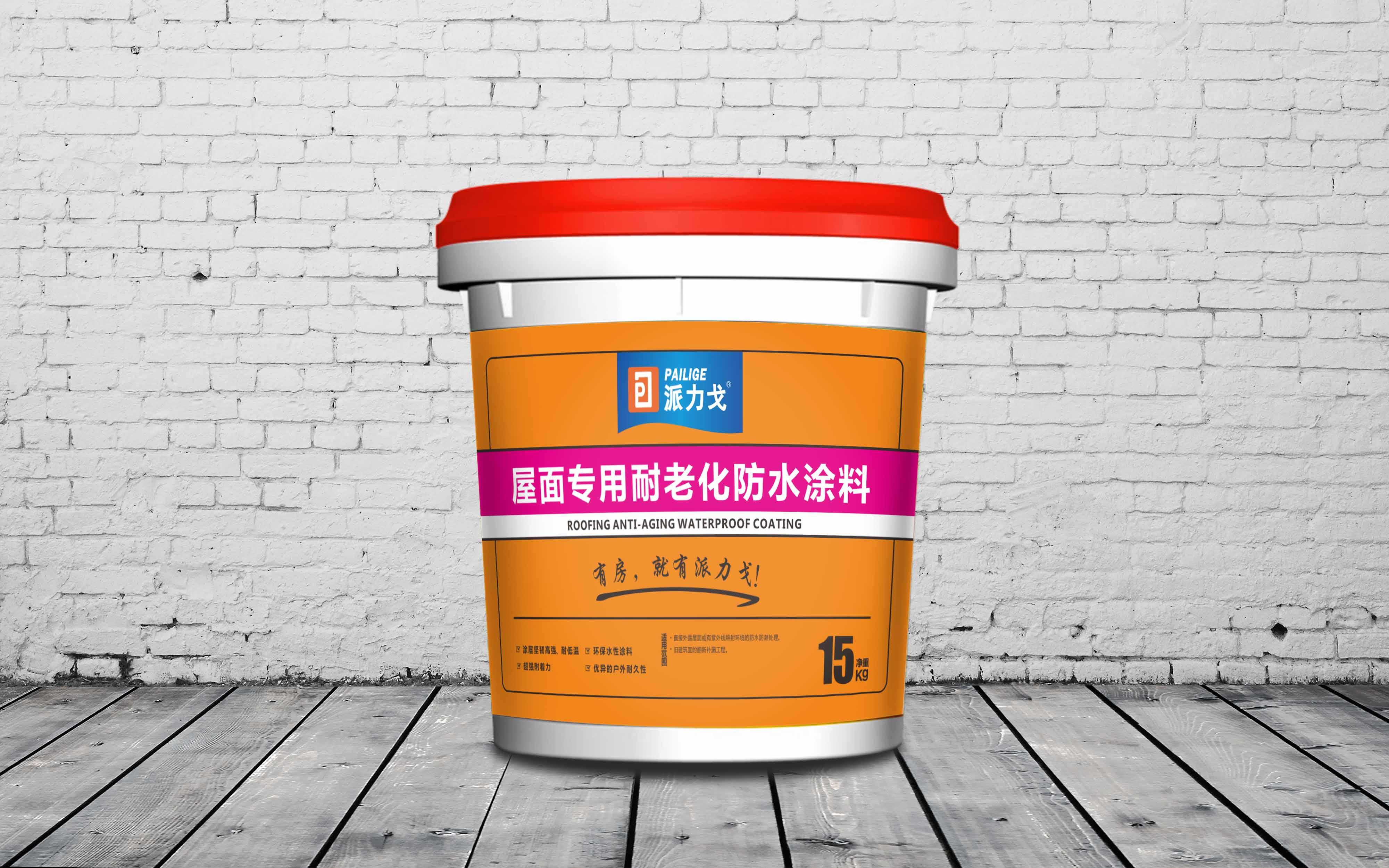 亞遊集團app下載屋麵專用耐老化防水塗料