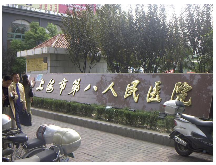 上海市第八人民医院大厅、走道、病房、电梯口防滑施工现场