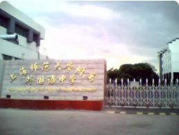 上师大附属外国语中学防滑施工现场