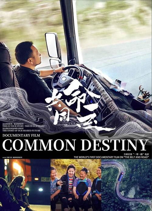 货车司机、网络货运与《共同命运》