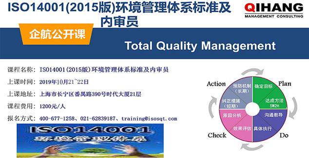 ISO14001(2015版)新版標準及內審員培訓