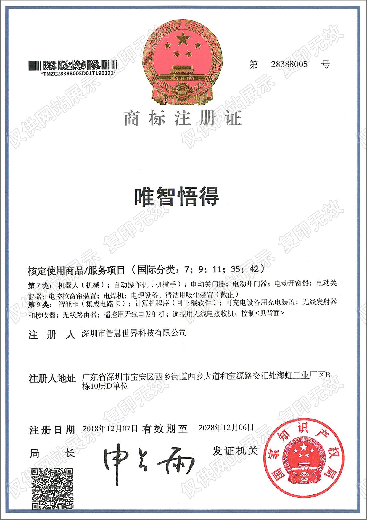 中文-第7.9.11.35.42类商标
