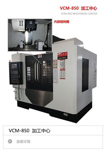 VCM-850 加工中心——元藝數控