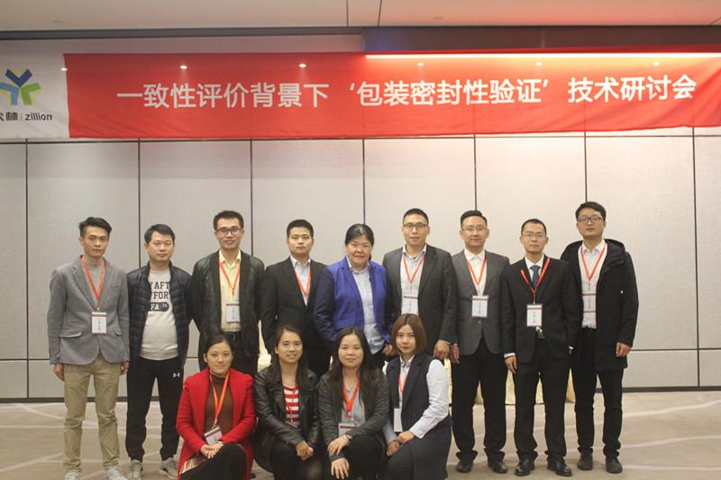上海众林一致性评价背景下'包装密封性验证'技术研讨会圆满落幕!