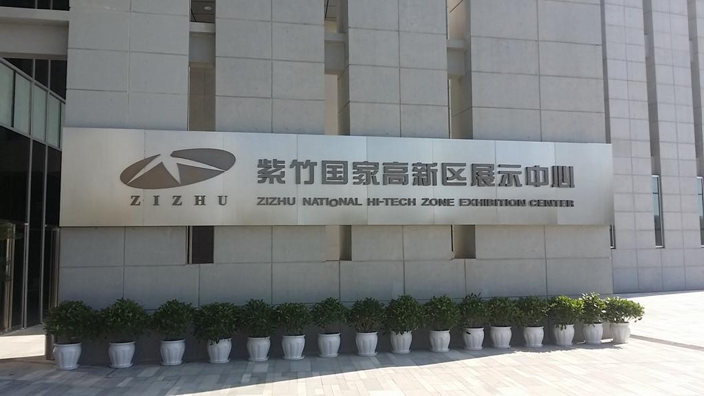 上海紫竹国 家高新区展示中心采用睿观博网传