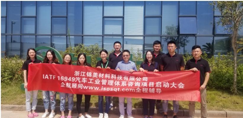 企航顾问启动浙江锦美材料科技有限公司IATF16949汽车工业管理体系咨询项目