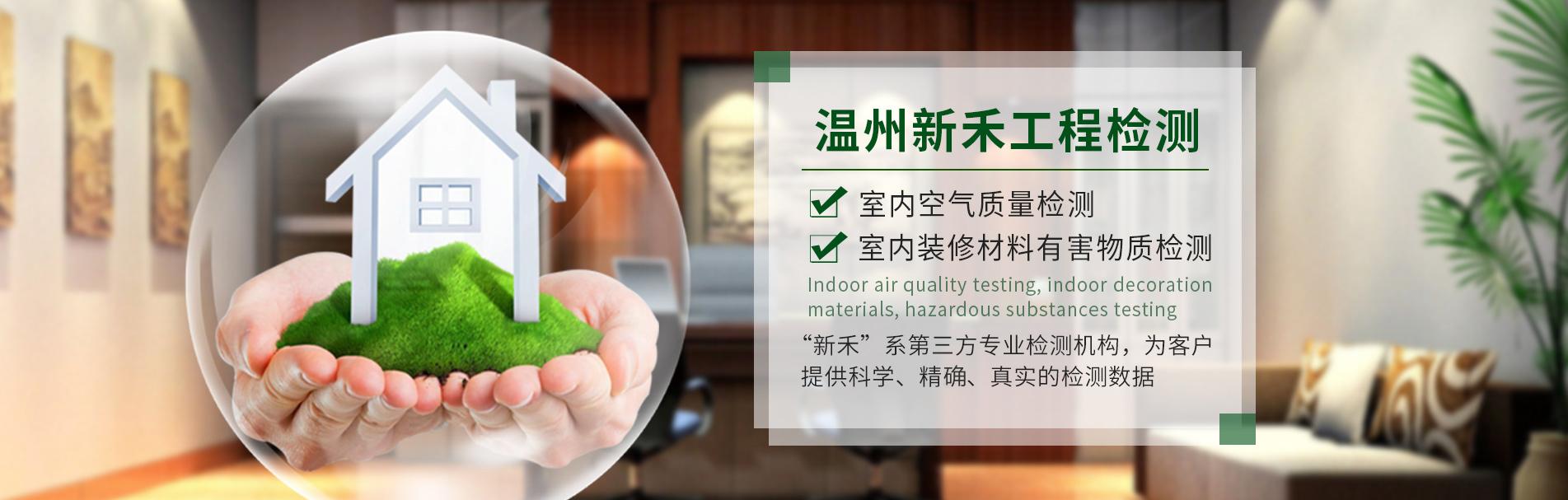 溫州新禾工程檢測有限公司