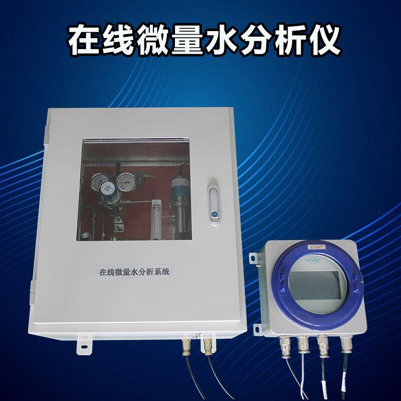 二氧化碳水分分析仪