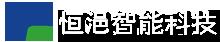 上海恒浥智能科技股份有限公司
