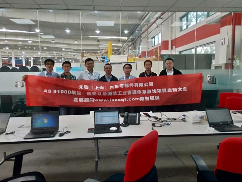 企航顾问启动美国L&L Products艾联(上海)汽车零部件有限公司AS9100D航空航天及国防工业管理体系咨询项目