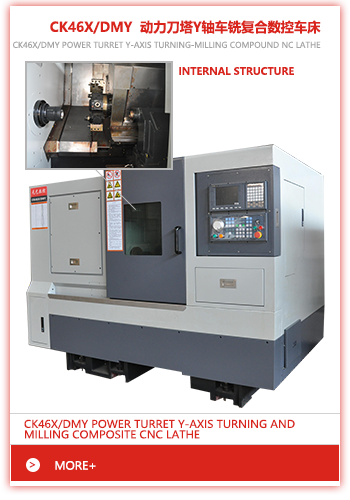 CK46X/DMY power turret Y-axis turning and milling composite CNC lathe
