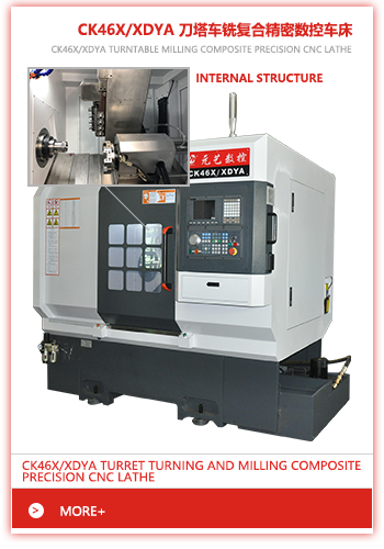 CK46X/XDYA turret turning and milling composite precision CNC lathe